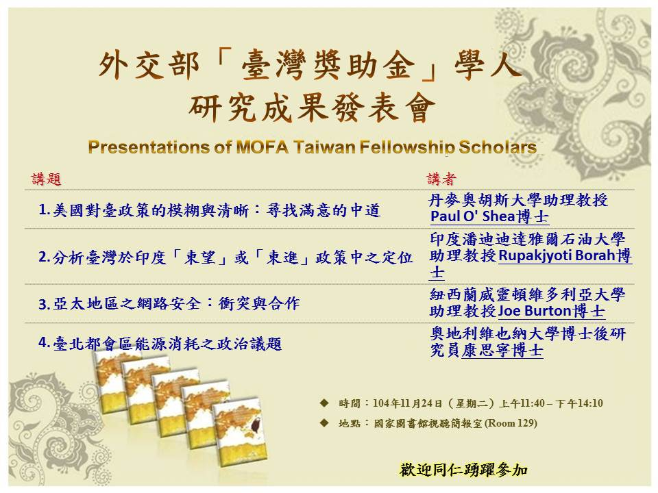 2015 The Third Term Presentations of MOFA Taiwan Fellowship Scholars