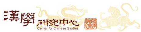 Center for Chinese Studies